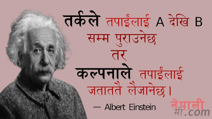 albert-einstein-quote1