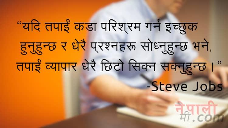 inspiring quote in nepali