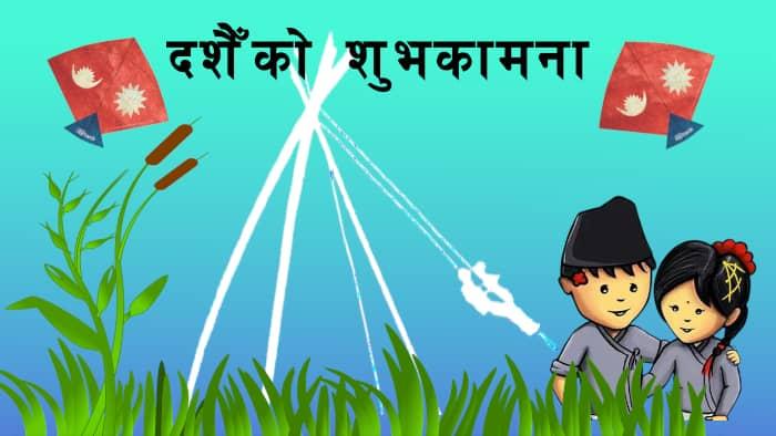 dashain wishes in nepali