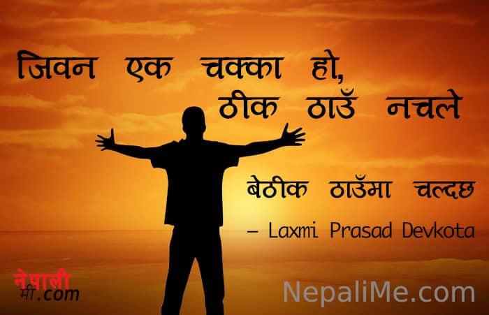 laxmi-prasad-devkota-quote1