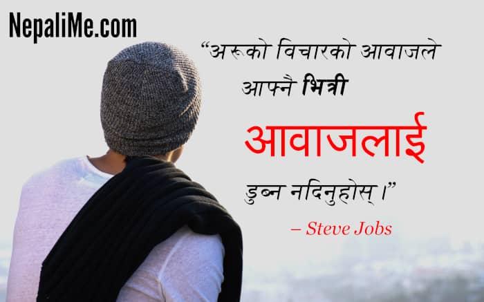 steve-Quotes