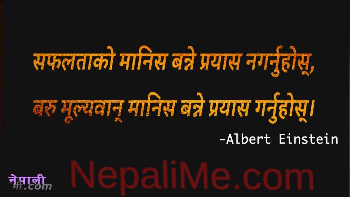 Albert-einstein-quote-nepali