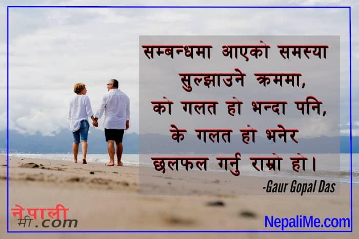 gaur-gopal-das-quote