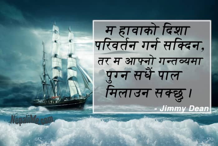 jimmy-dean-motivational-quote