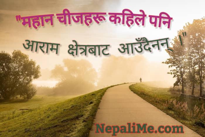motivational-quote-nepali