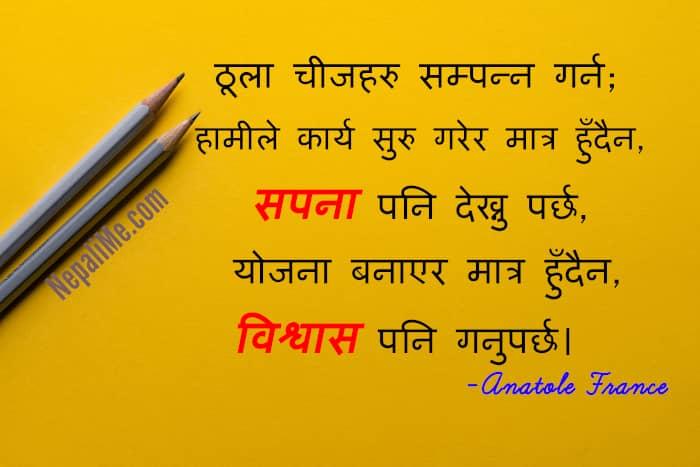 success-quote-in-nepali
