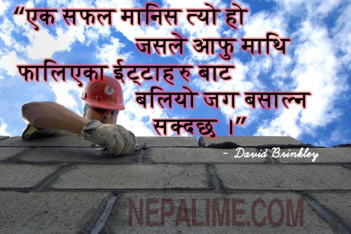 david-brinkley-quote