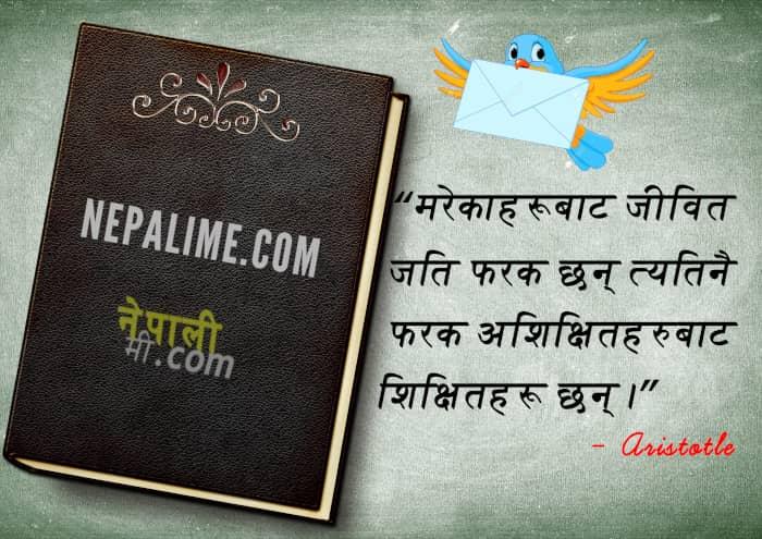 education-quote-aristotle-nepali
