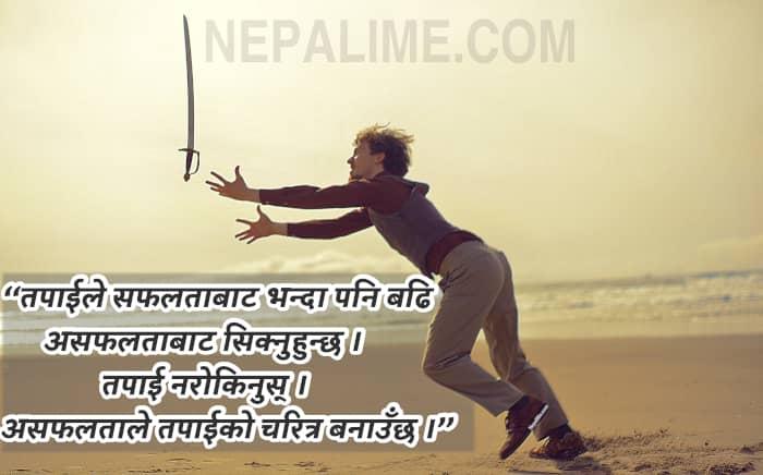 failure-quote-nepali