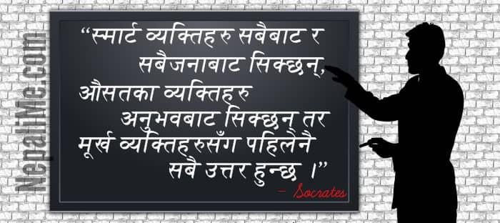 foolish-quote-nepali