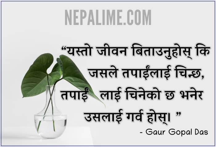 gaur-gopal-das-quote-nepali