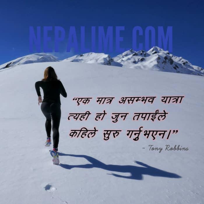 journey-quote-nepali