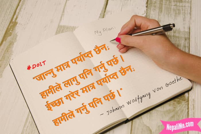 knowing-quote-in-nepali