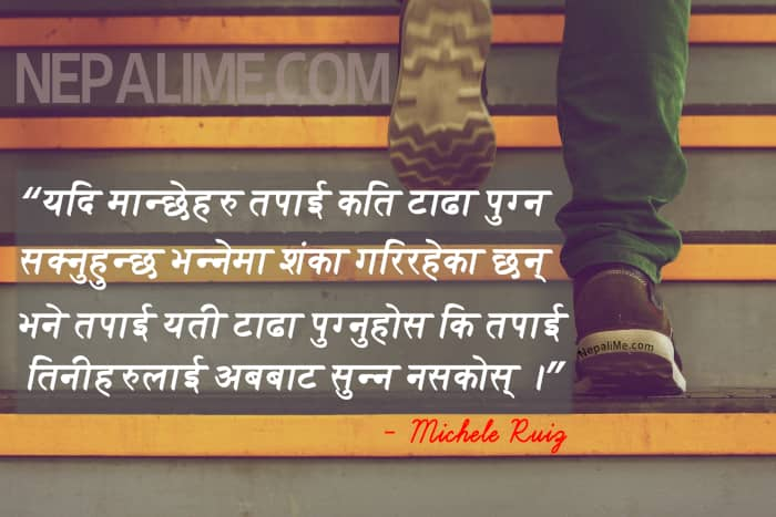 motivational-quote-nepali-best-quote