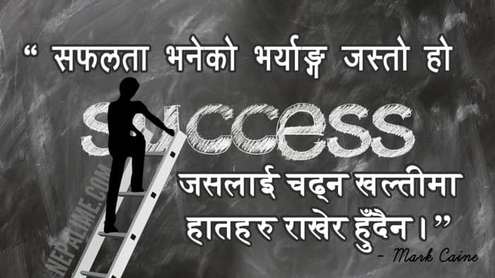 success-quote-nepali