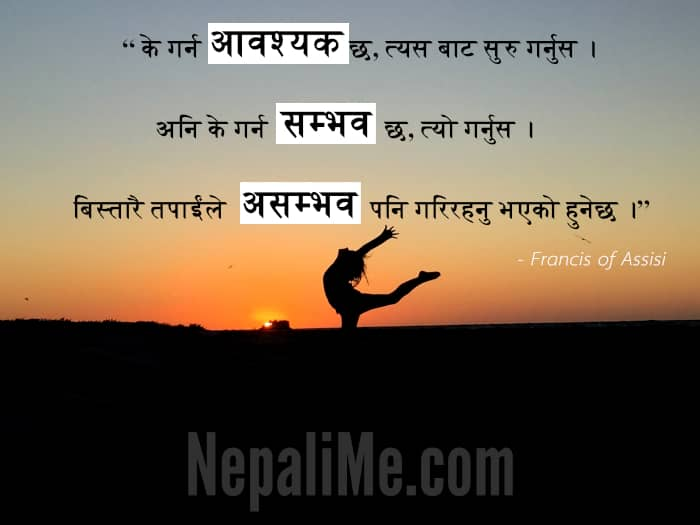 do-impossible-quote-nepali