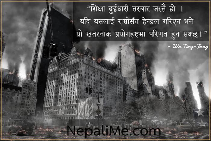 education-quote-nepali