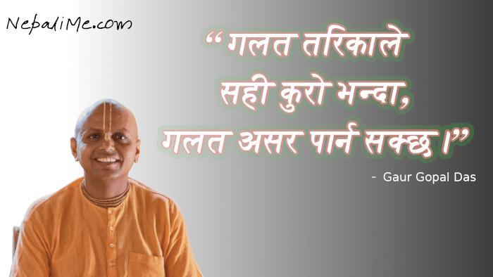 gaur-das-quote