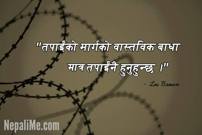 wisdom quote in nepali