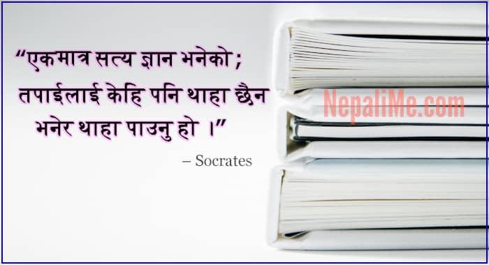 socrate-quote-nepali