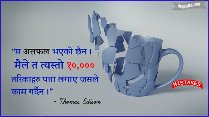 thomas-edison-quote-nepali